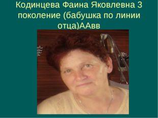 Кодинцева Фаина Яковлевна 3 поколение (бабушка по линии отца)ААвв
