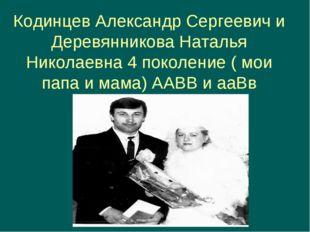 Кодинцев Александр Сергеевич и Деревянникова Наталья Николаевна 4 поколение (
