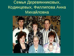 Семья Деревянниковых, Кодинцевых, Филлипова Анна Михайловна