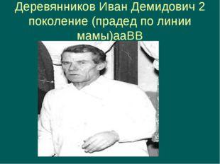 Деревянников Иван Демидович 2 поколение (прадед по линии мамы)ааВВ