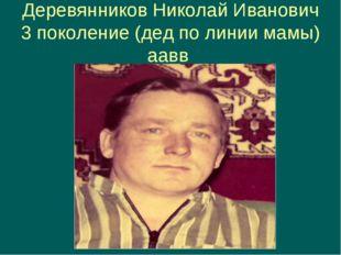 Деревянников Николай Иванович 3 поколение (дед по линии мамы) аавв