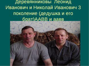 Деревянниковы Леонид Иванович и Николай Иванович 3 поколение (дедушка и его б