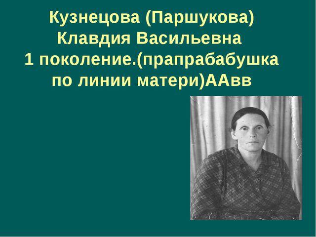 Кузнецова (Паршукова) Клавдия Васильевна 1 поколение.(прапрабабушка по линии...
