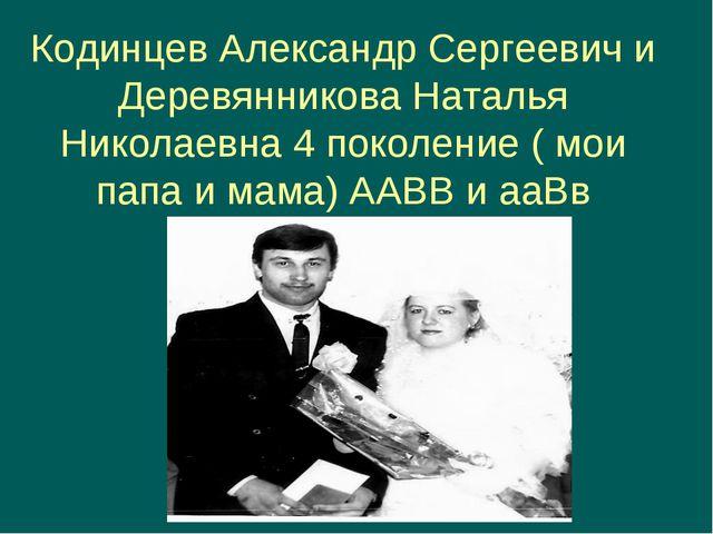 Кодинцев Александр Сергеевич и Деревянникова Наталья Николаевна 4 поколение (...