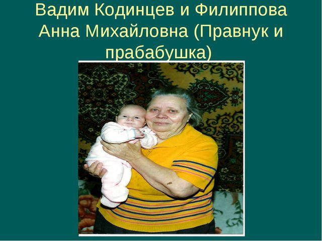 Вадим Кодинцев и Филиппова Анна Михайловна (Правнук и прабабушка)