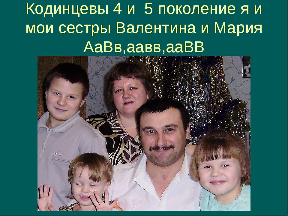 Кодинцевы 4 и 5 поколение я и мои сестры Валентина и Мария АаВв,аавв,ааВВ
