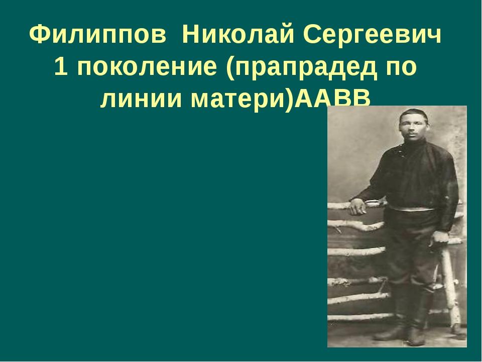 Филиппов Николай Сергеевич 1 поколение (прапрадед по линии матери)ААВВ