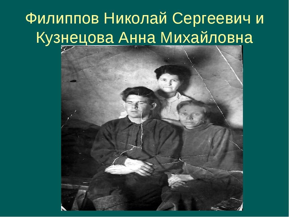 Филиппов Николай Сергеевич и Кузнецова Анна Михайловна