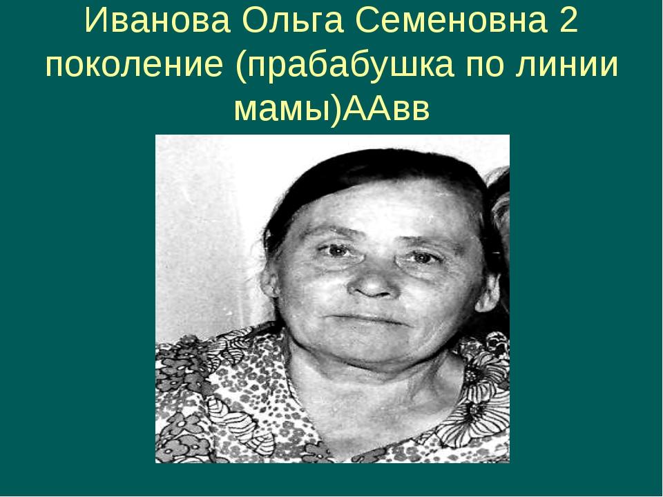 Иванова Ольга Семеновна 2 поколение (прабабушка по линии мамы)ААвв