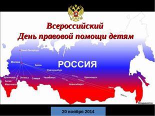 Всероссийский День правовой помощи детям 20 ноября 2014
