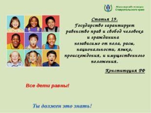 Статья 19. Государство гарантирует равенство прав и свобод человека и граждан