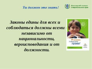 Министерство юстиции Ставропольского края Законы едины для всех и соблюдаться