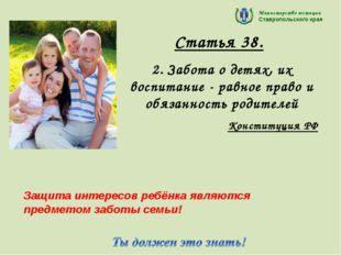 Статья 38. 2. Забота о детях, их воспитание - равное право и обязанность роди