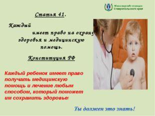 Статья 41. Каждый имеет право на охрану здоровья и медицинскую помощь. Консти