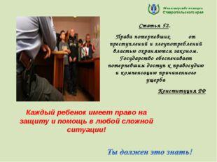Статья 52. Права потерпевших от преступлений и злоупотреблений властью охраня