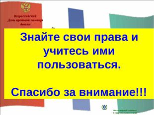 Всероссийский День правовой помощи детям Знайте свои права и учитесь ими поль