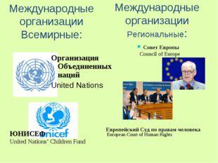 Международные организации Всемирные: Организация Объединенных наций United Na