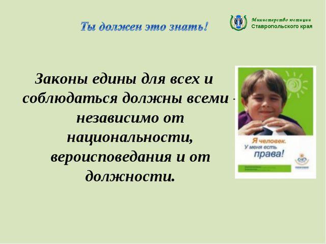 Министерство юстиции Ставропольского края Законы едины для всех и соблюдаться...