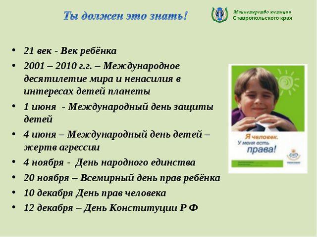 21 век - Век ребёнка 2001 – 2010 г.г. – Международное десятилетие мира и нена...