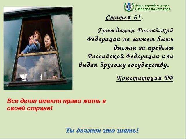 Статья 61. Гражданин Российской Федерации не может быть выслан за пределы Рос...
