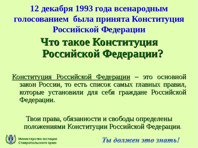 12 декабря 1993 года всенародным голосованием была принята Конституция Россий...