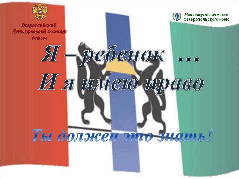 Всероссийский День правовой помощи детям Министерство юстиции Ставропольского...
