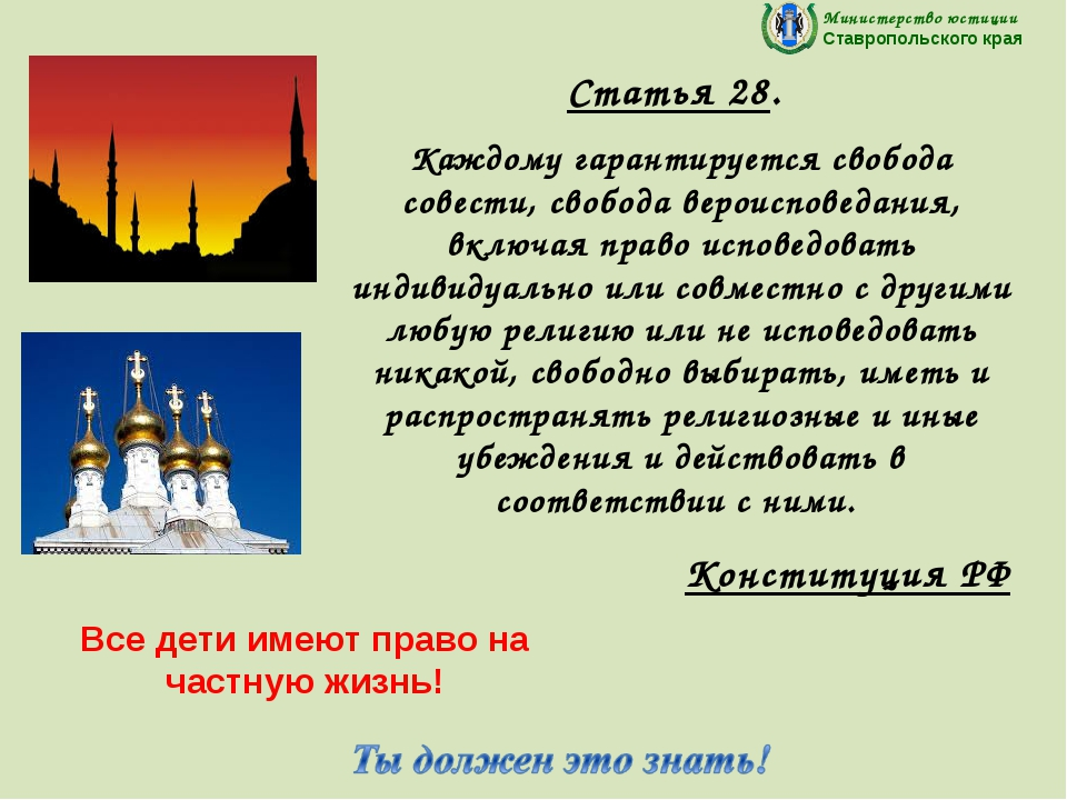 Статья 28. Каждому гарантируется свобода совести, свобода вероисповедания, вк...
