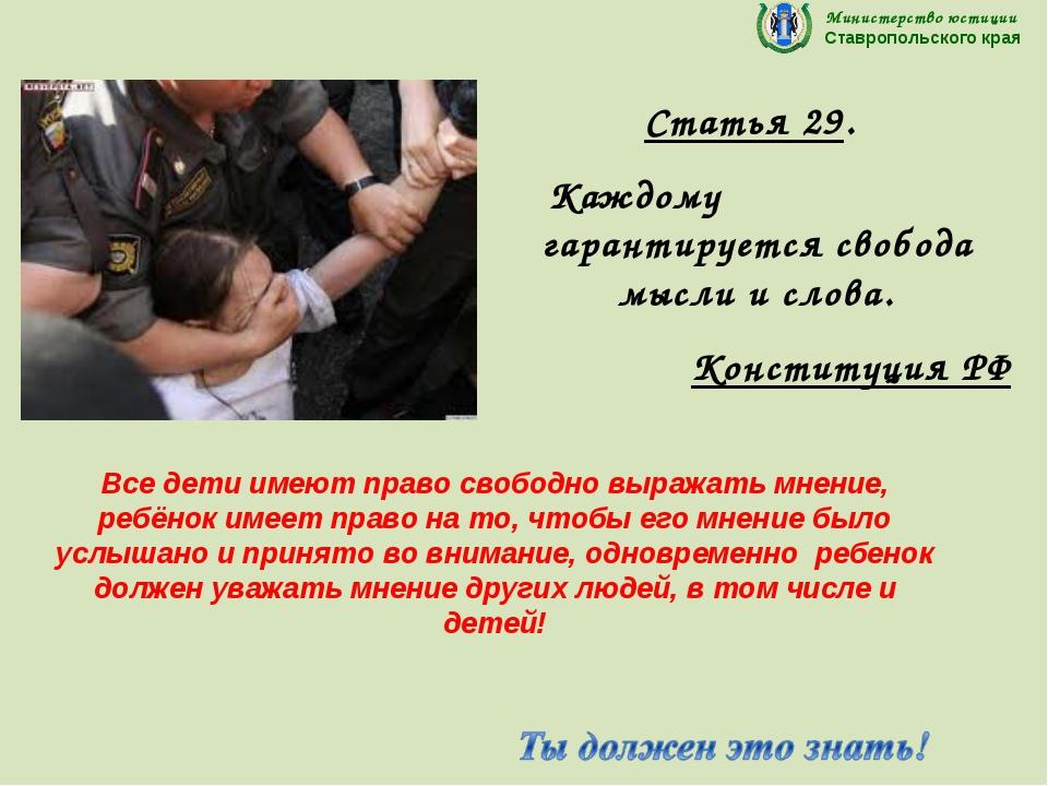Статья 29. Каждому гарантируется свобода мысли и слова. Конституция РФ Все де...