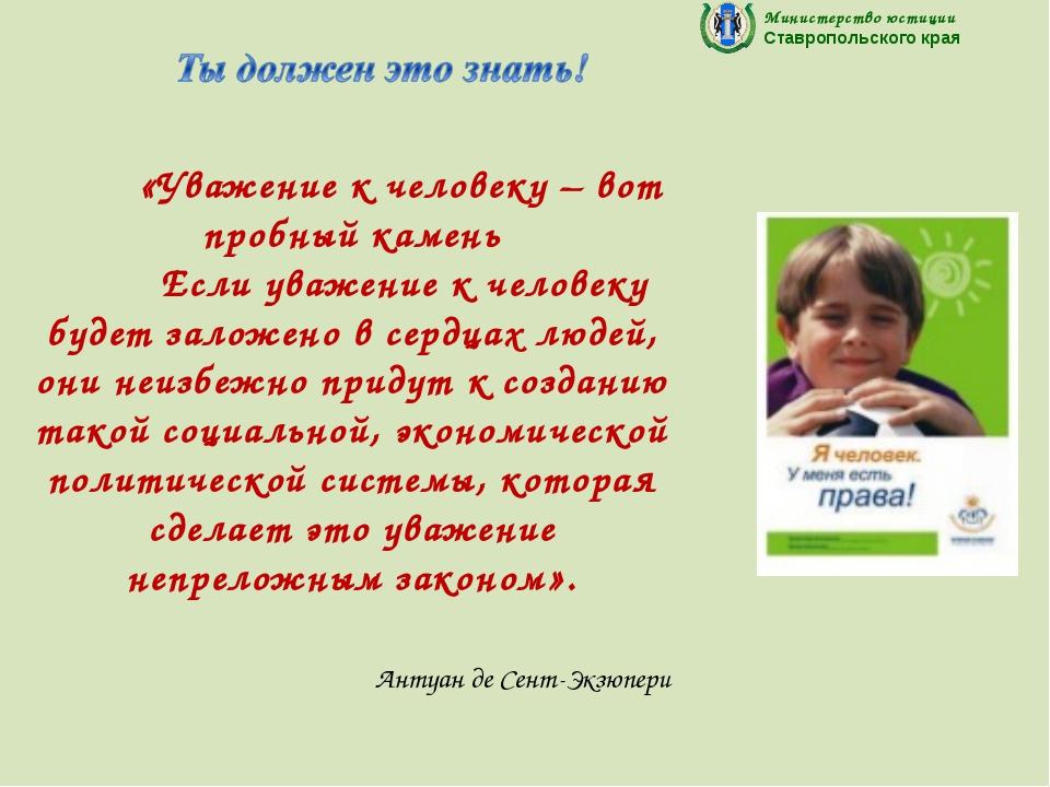 Министерство юстиции Ставропольского края «Уважение к человеку – вот пробный...