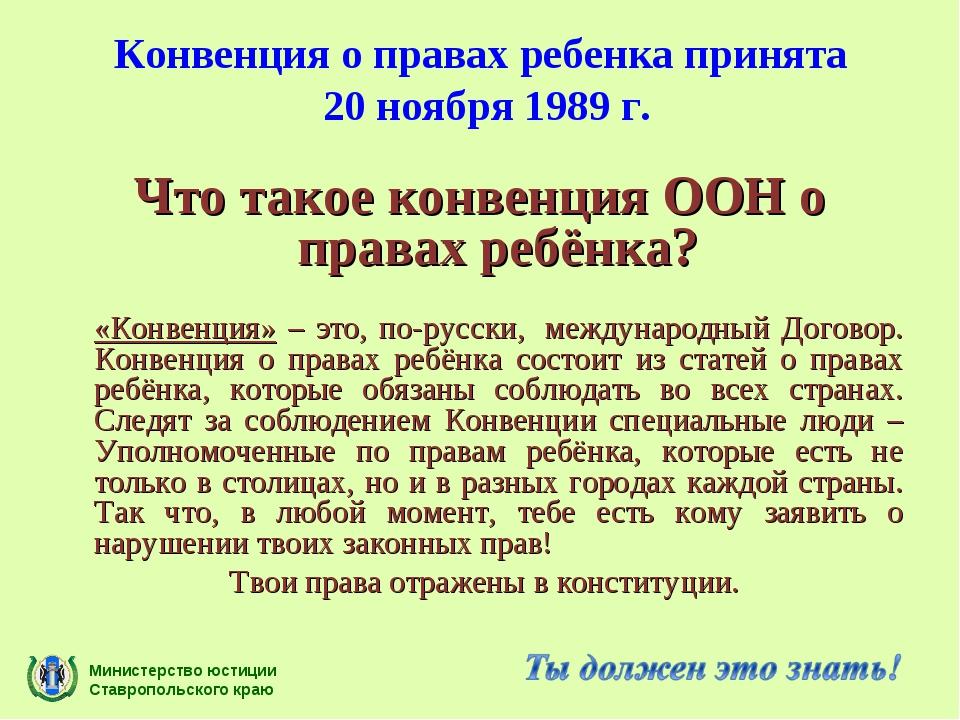 Что такое конвенция ООН о правах ребёнка? «Конвенция» – это, по-русски, межд...