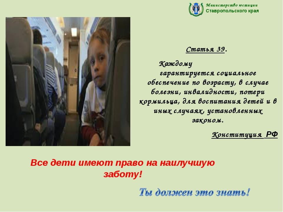Статья 39. Каждому гарантируется социальное обеспечение по возрасту, в случае...