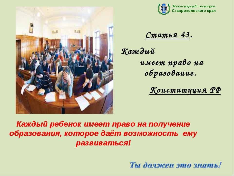 Статья 43. Каждый имеет право на образование. Конституция РФ Министерство юст...