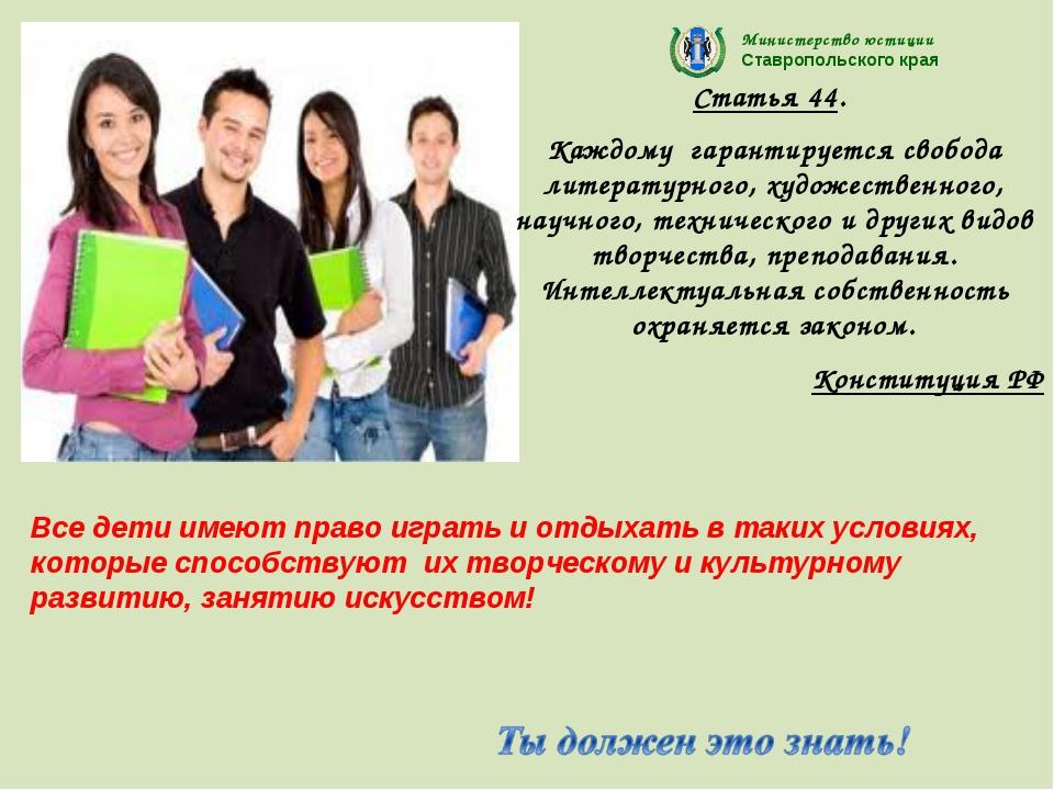 Министерство юстиции Ставропольского края Все дети имеют право играть и отдых...