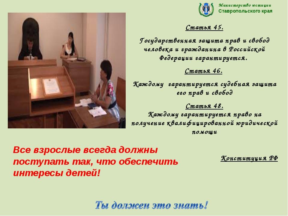 Статья 45. Государственная защита прав и свобод человека и гражданина в Росси...