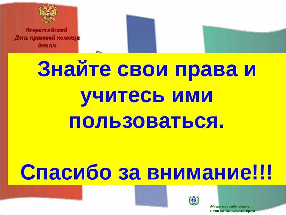 Всероссийский День правовой помощи детям Знайте свои права и учитесь ими поль...