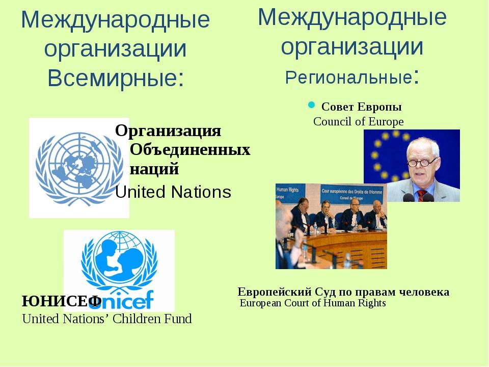 Международные организации Всемирные: Организация Объединенных наций United Na...