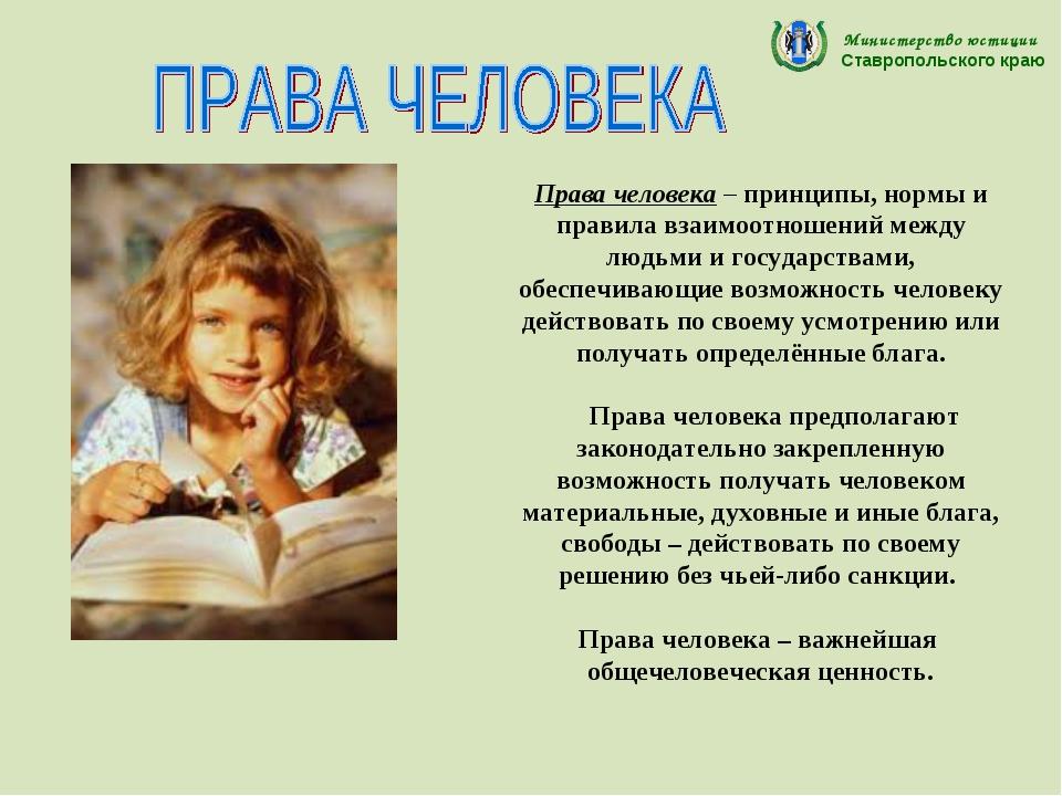 Права человека – принципы, нормы и правила взаимоотношений между людьми и гос...