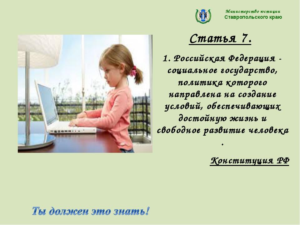 Статья 7. 1. Российская Федерация - социальное государство, политика которого...