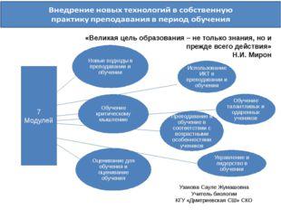 7 Модулей «Великая цель образования – не только знания, но и прежде всего де