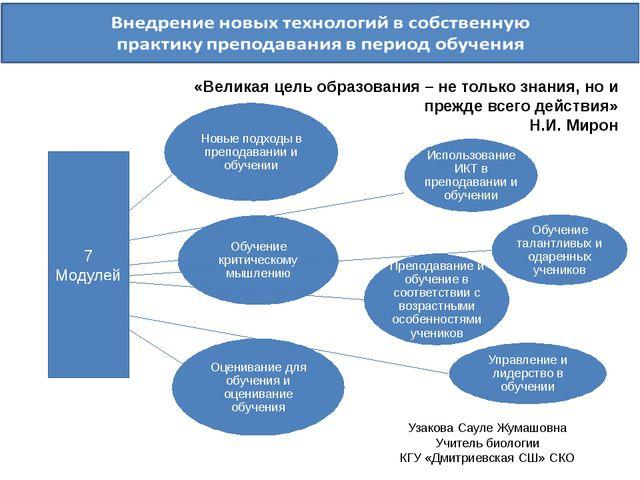 7 Модулей «Великая цель образования – не только знания, но и прежде всего де...