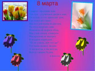 8 марта 8 марта - праздник мам. Тук-тук - стучится в двери к нам. Он только в