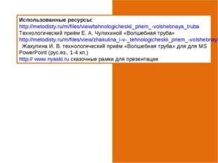 Использованные ресурсы: http://metodisty.ru/m/files/view/tehnologicheskii_pri