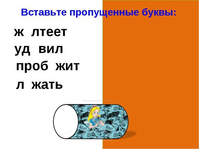 Вставьте пропущенные буквы: желтеет удивил пробежит лежать
