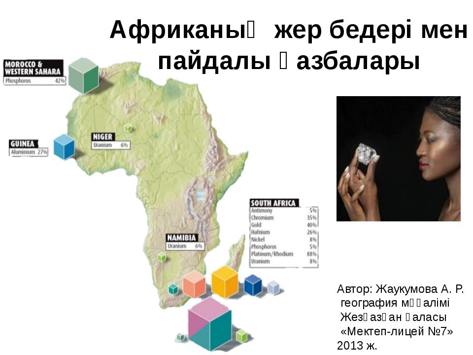 Африканың жер бедері мен пайдалы қазбалары Автор: Жаукумова А. Р. география м...