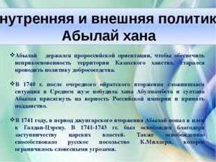 Внутренняя и внешняя политика Абылай хана Абылай держался пророссийской ориен
