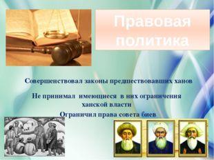 Правовая политика Совершенствовал законы предшествовавших ханов Не принимал и