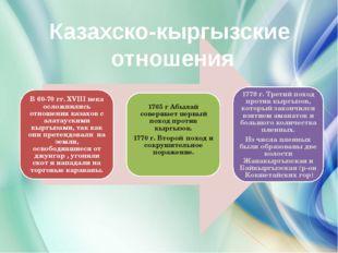 Казахско-кыргызские отношения