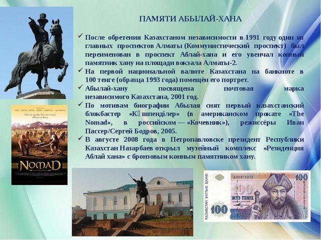 ПАМЯТИ АБЫЛАЙ-ХАНА После обретения Казахстаном независимости в1991 годуодин...