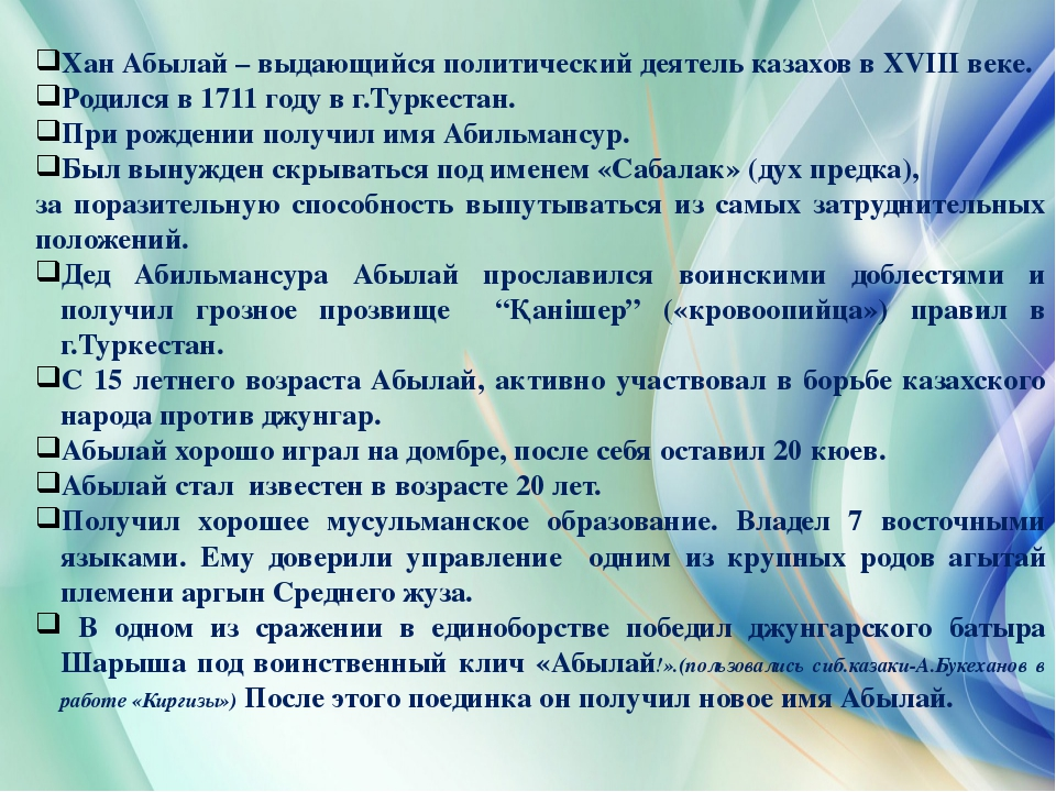 Хан Абылай – выдающийся политический деятель казахов в XVIII веке. Родился в...