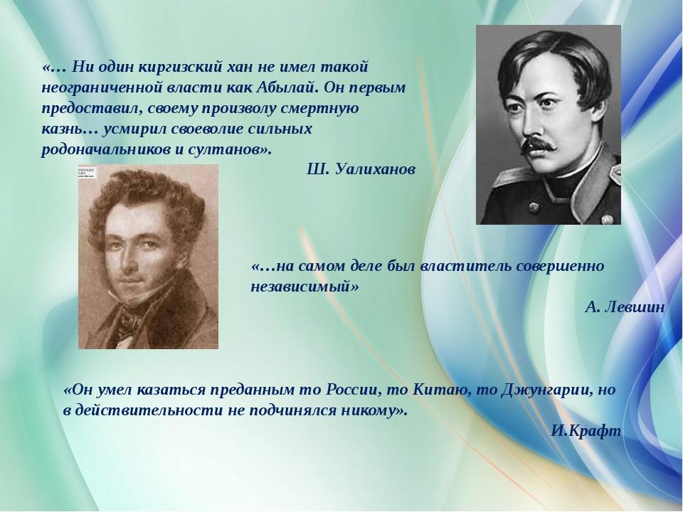 «… Ни один киргизский хан не имел такой неограниченной власти как Абылай. Он...